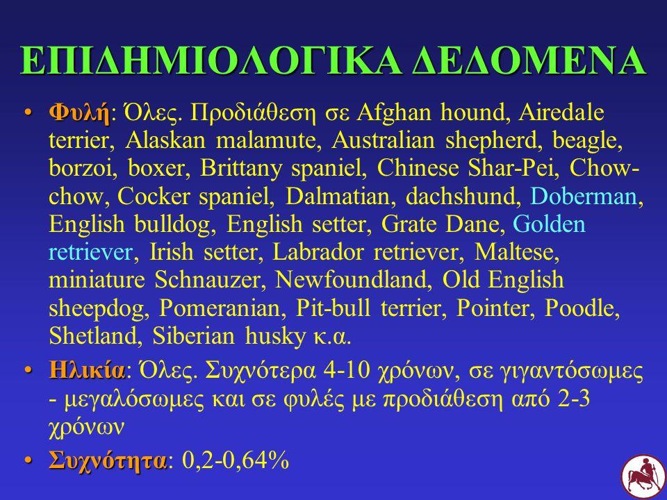ΕΠΙΔΗΜΙΟΛΟΓΙΚΑ ΔΕΔΟΜΕΝΑ ΦυλήΦυλή: Όλες. Προδιάθεση σε Afghan hound, Airedale terrier, Alaskan malamute, Australian shepherd, beagle, borzoi, boxer, Br