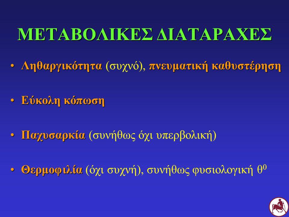 ΜΕΤΑΒΟΛΙΚΕΣ ΔΙΑΤΑΡΑΧΕΣ Ληθαργικότητα πνευματική καθυστέρησηΛηθαργικότητα (συχνό), πνευματική καθυστέρηση Εύκολη κόπωσηΕύκολη κόπωση ΠαχυσαρκίαΠαχυσαρκία (συνήθως όχι υπερβολική) ΘερμοφιλίαΘερμοφιλία (όχι συχνή), συνήθως φυσιολογική θ 0
