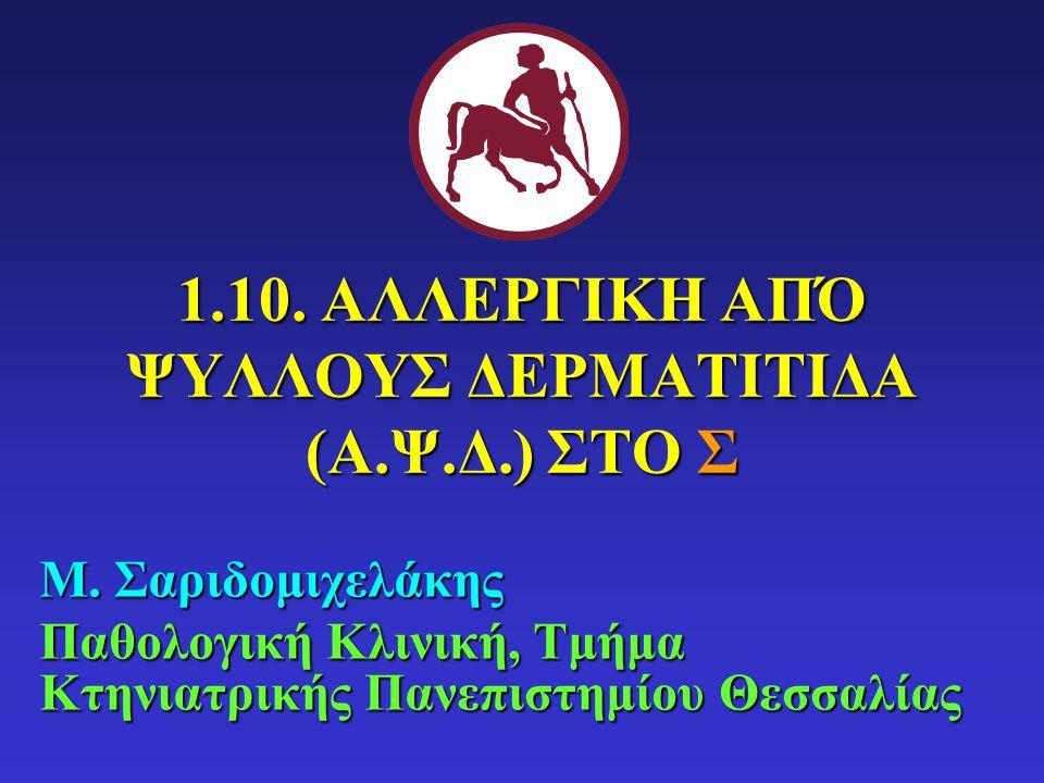 ΑΙΤΙΟΛΟΓΙΑ ΣΗ δεύτερη σε συχνότητα αλλεργική δερματίτιδα του Σ Είδη ψύλλων: Στην Ελλάδα Ctenocephalides canis > C.