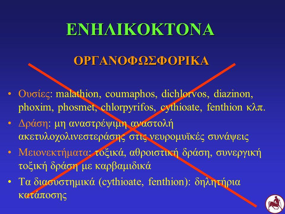ΕΝΗΛΙΚΟΚΤΟΝΑ ΟΡΓΑΝΟΦΩΣΦΟΡΙΚΑ Ουσίες: malathion, coumaphos, dichlorvos, diazinon, phoxim, phosmet, chlorpyrifos, cythioate, fenthion κλπ. Δράση: μη ανα