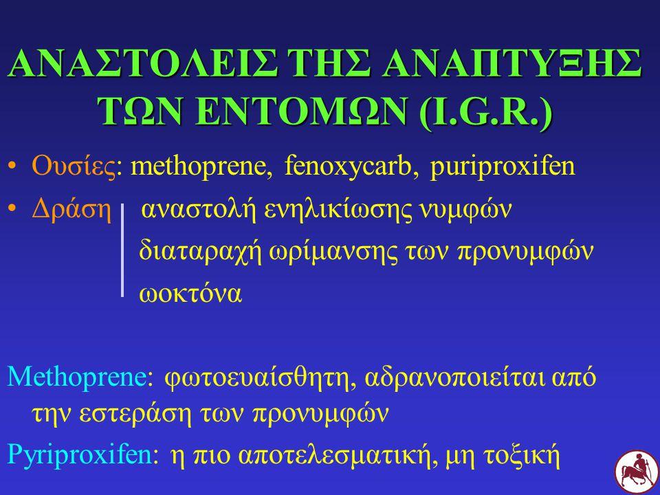 ΑΝΑΣΤΟΛΕΙΣ ΤΗΣ ΑΝΑΠΤΥΞΗΣ ΤΩΝ ΕΝΤΟΜΩΝ (I.G.R.) Ουσίες: methoprene, fenoxycarb, puriproxifen Δράση αναστολή ενηλικίωσης νυμφών διαταραχή ωρίμανσης των π
