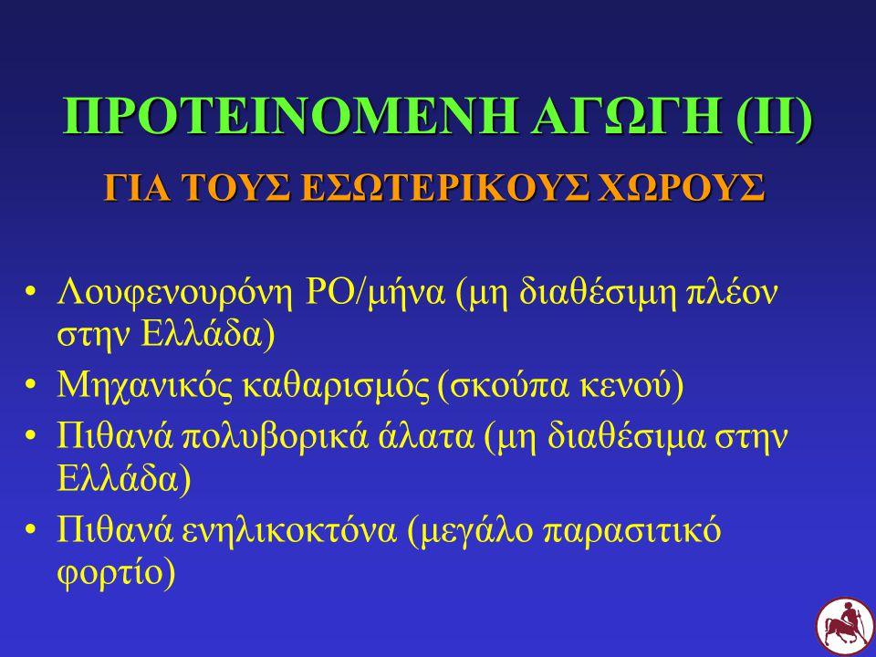 ΠΡΟΤΕΙΝΟΜΕΝΗ ΑΓΩΓΗ (ΙΙ) ΓΙΑ ΤΟΥΣ ΕΣΩΤΕΡΙΚΟΥΣ ΧΩΡΟΥΣ Λουφενουρόνη PO/μήνα (μη διαθέσιμη πλέον στην Ελλάδα) Μηχανικός καθαρισμός (σκούπα κενού) Πιθανά π