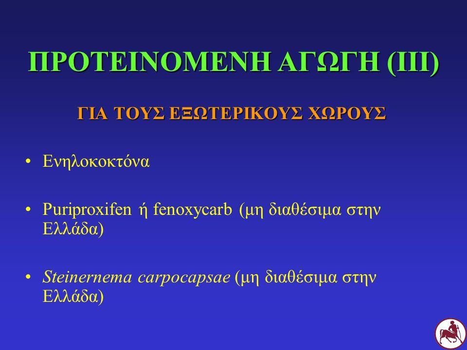 ΠΡΟΤΕΙΝΟΜΕΝΗ ΑΓΩΓΗ (ΙΙΙ) ΓΙΑ ΤΟΥΣ ΕΞΩΤΕΡΙΚΟΥΣ ΧΩΡΟΥΣ Ενηλοκοκτόνα Puriproxifen ή fenoxycarb (μη διαθέσιμα στην Ελλάδα) Steinernema carpocapsae (μη δια