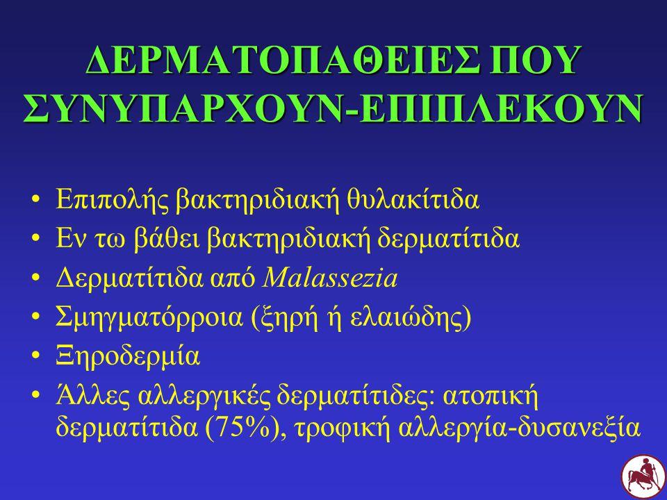 Σ Σ με ατοπική δερματίτιδα και Α.Ψ.Δ.
