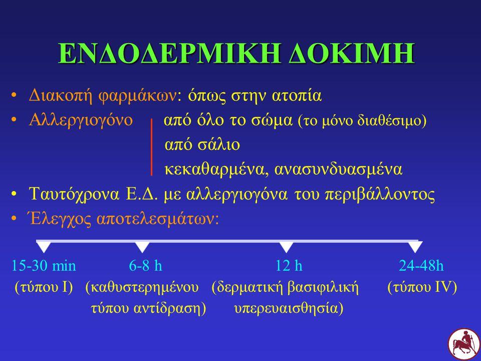 ΧΛΩΡΟ-ΝΙΚΟΤΥΛ-ΓΟΥΑΝΙΔΙΑ Ουσίες: ιμιδακλοπρίδη, nitepyram Δράση: σύνδεση με μετασυναπτικούς νικοτινικούς υποδοχείς ακετυλοχολίνης τονικοί μυϊκοί σπασμοίθάνατος Πλεονεκτήματα: μη τοξικά, σχετικά γρήγορη δράση, μεγάλη υπολειμματική δράση (ιμιδακλοπρίδη), ισχυρά προνυμφοκτόνα