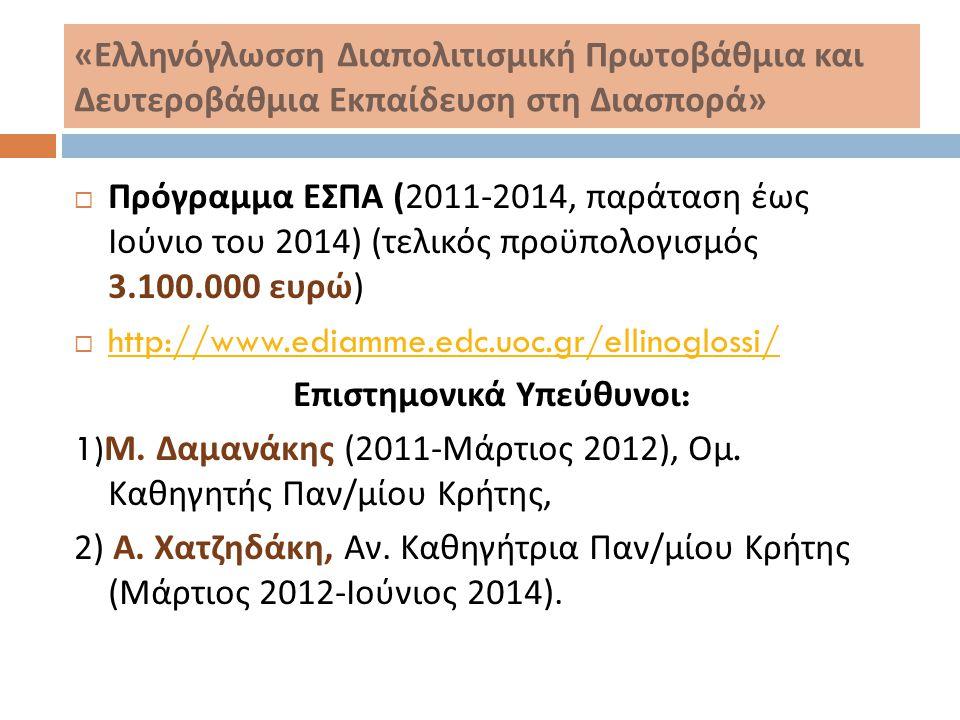 « Ελληνόγλωσση Διαπολιτισμική Πρωτοβάθμια και Δευτεροβάθμια Εκπαίδευση στη Διασπορά »  Πρόγραμμα ΕΣΠΑ (2011-2014, παράταση έως Ιούνιο του 2014) ( τελ