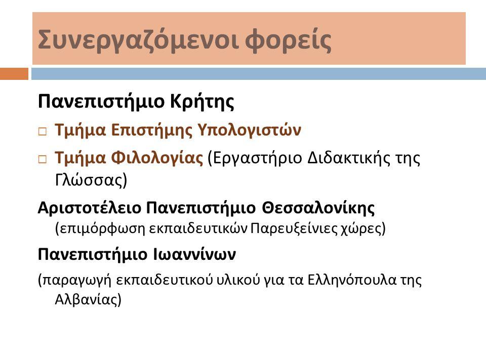 Συνεργαζόμενοι φορείς Πανεπιστήμιο Κρήτης  Τμήμα Επιστήμης Υπολογιστών  Τμήμα Φιλολογίας ( Εργαστήριο Διδακτικής της Γλώσσας ) Αριστοτέλειο Πανεπιστ