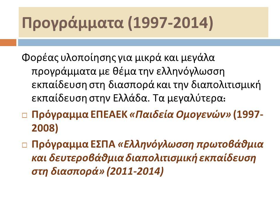 Προγράμματα (1997-2014) Φορέας υλοποίησης για μικρά και μεγάλα προγράμματα με θέμα την ελληνόγλωσση εκπαίδευση στη διασπορά και την διαπολιτισμική εκπ