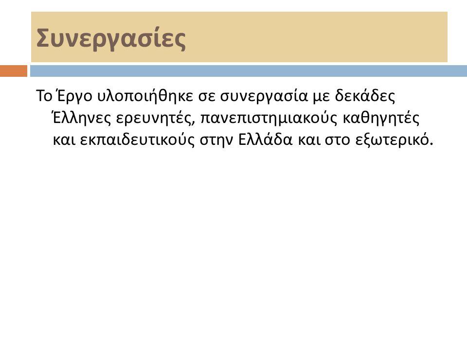 Συνεργασίες Το Έργο υλοποιήθηκε σε συνεργασία με δεκάδες Έλληνες ερευνητές, πανεπιστημιακούς καθηγητές και εκπαιδευτικούς στην Ελλάδα και στο εξωτερικ