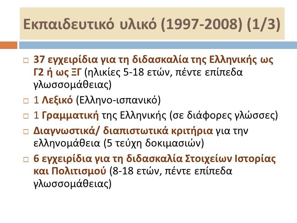 Εκπαιδευτικό υλικό (1997-2008) (1/3)  37 εγχειρίδια για τη διδασκαλία της Ελληνικής ως Γ 2 ή ως ΞΓ ( ηλικίες 5-18 ετών, πέντε επίπεδα γλωσσομάθειας )