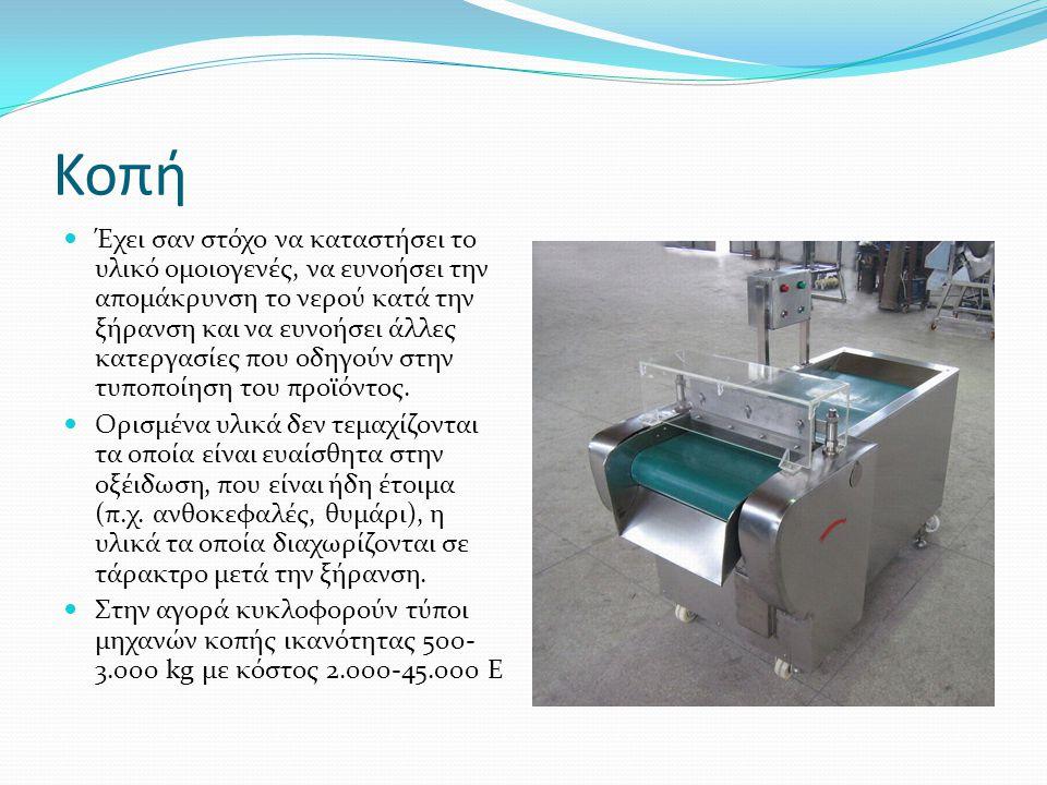 Κοπή Έχει σαν στόχο να καταστήσει το υλικό ομοιογενές, να ευνοήσει την απομάκρυνση το νερού κατά την ξήρανση και να ευνοήσει άλλες κατεργασίες που οδη