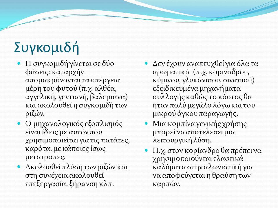 Συγκομιδή Η συγκομιδή γίνεται σε δύο φάσεις: καταρχήν απομακρύνονται τα υπέργεια μέρη του φυτού (π.χ. αλθέα, αγγελική, γεντιανή, βαλεριάνα) και ακολου