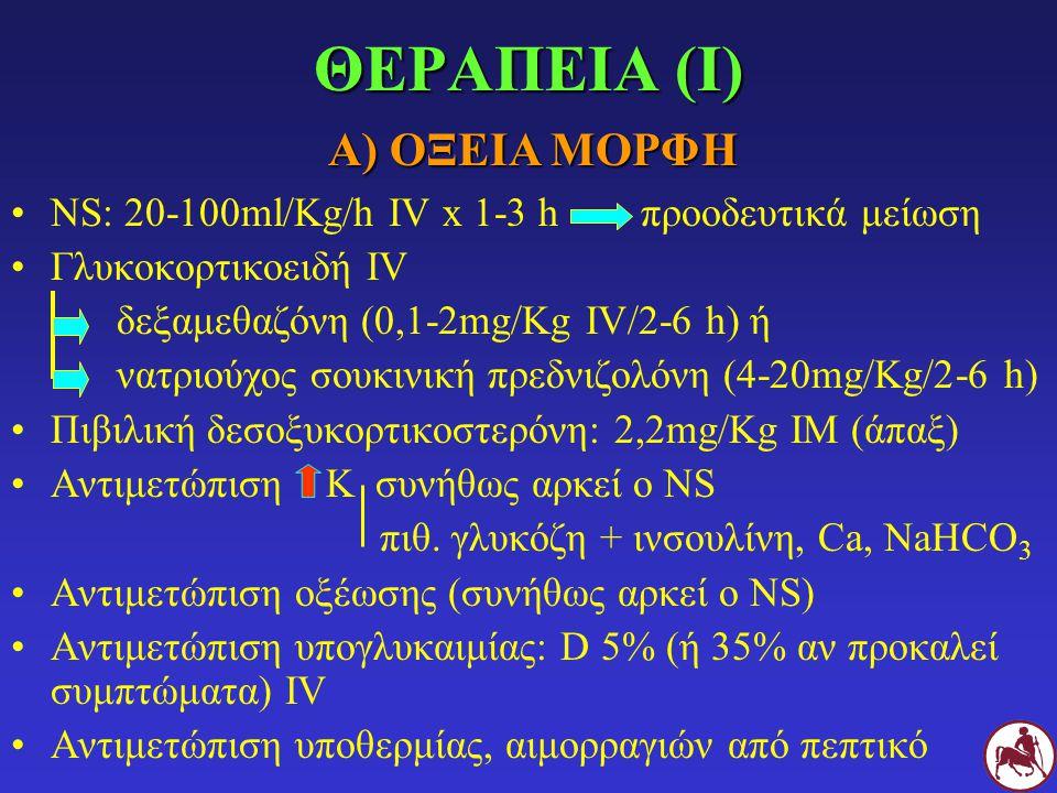 ΘΕΡΑΠΕΙΑ (I) NS: 20-100ml/Kg/h IV x 1-3 h προοδευτικά μείωση Γλυκοκορτικοειδή IV δεξαμεθαζόνη (0,1-2mg/Kg IV/2-6 h) ή νατριούχος σουκινική πρεδνιζολόν