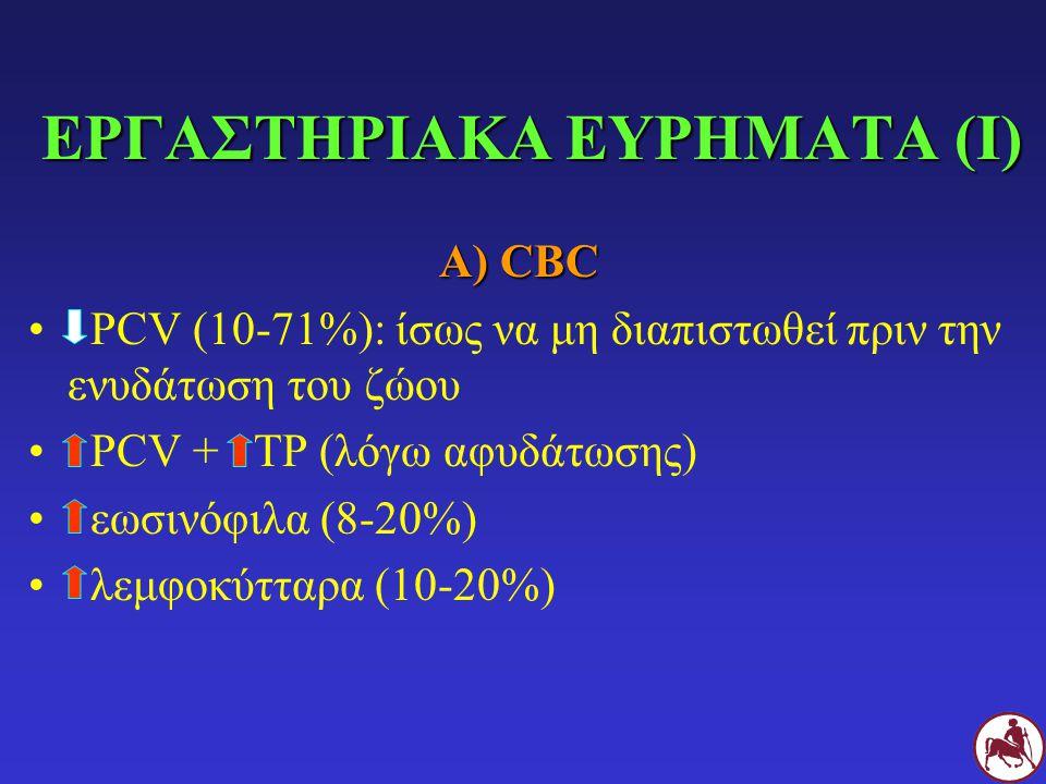 ΕΡΓΑΣΤΗΡΙΑΚΑ ΕΥΡΗΜΑΤΑ (Ι) Α) CBC PCV (10-71%): ίσως να μη διαπιστωθεί πριν την ενυδάτωση του ζώου PCV + ΤΡ (λόγω αφυδάτωσης) εωσινόφιλα (8-20%) λεμφοκ