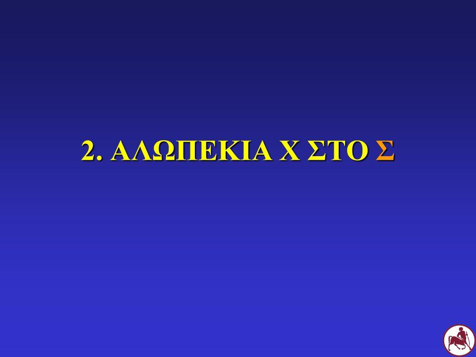 2. ΑΛΩΠΕΚΙΑ Χ ΣΤΟ Σ