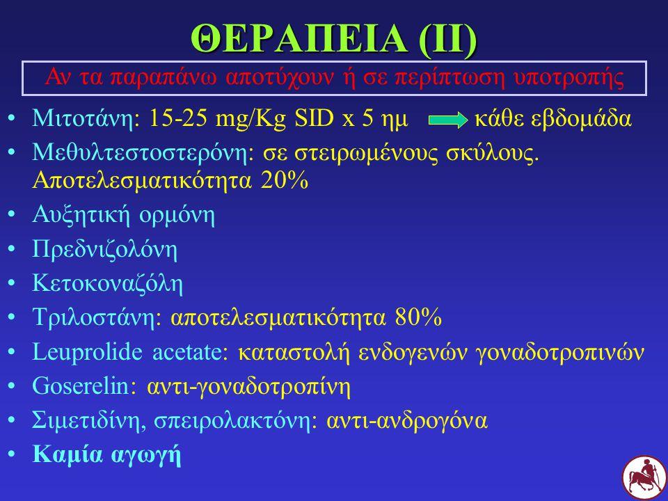 ΘΕΡΑΠΕΙΑ (ΙΙ) Μιτοτάνη: 15-25 mg/Kg SID x 5 ημκάθε εβδομάδα Μεθυλτεστοστερόνη: σε στειρωμένους σκύλους.