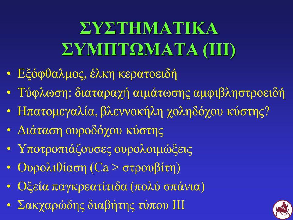 ΣΥΣΤΗΜΑΤΙΚΑ ΣΥΜΠΤΩΜΑΤΑ (ΙΙΙ) Εξόφθαλμος, έλκη κερατοειδή Τύφλωση: διαταραχή αιμάτωσης αμφιβληστροειδή Ηπατομεγαλία, βλεννοκήλη χοληδόχου κύστης.