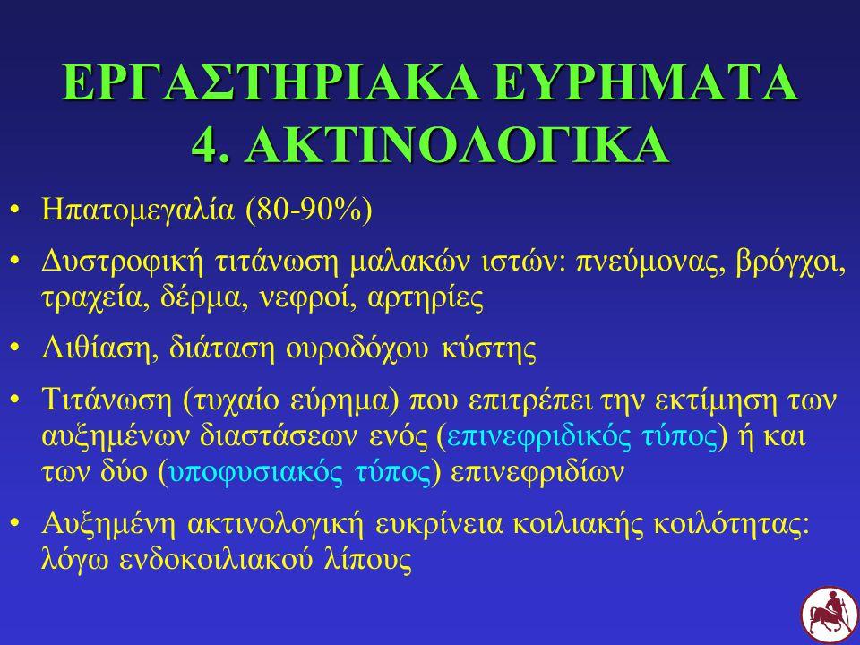 ΕΡΓΑΣΤΗΡΙΑΚΑ ΕΥΡΗΜΑΤΑ 4. ΑΚΤΙΝΟΛΟΓΙΚΑ Ηπατομεγαλία (80-90%) Δυστροφική τιτάνωση μαλακών ιστών: πνεύμονας, βρόγχοι, τραχεία, δέρμα, νεφροί, αρτηρίες Λι