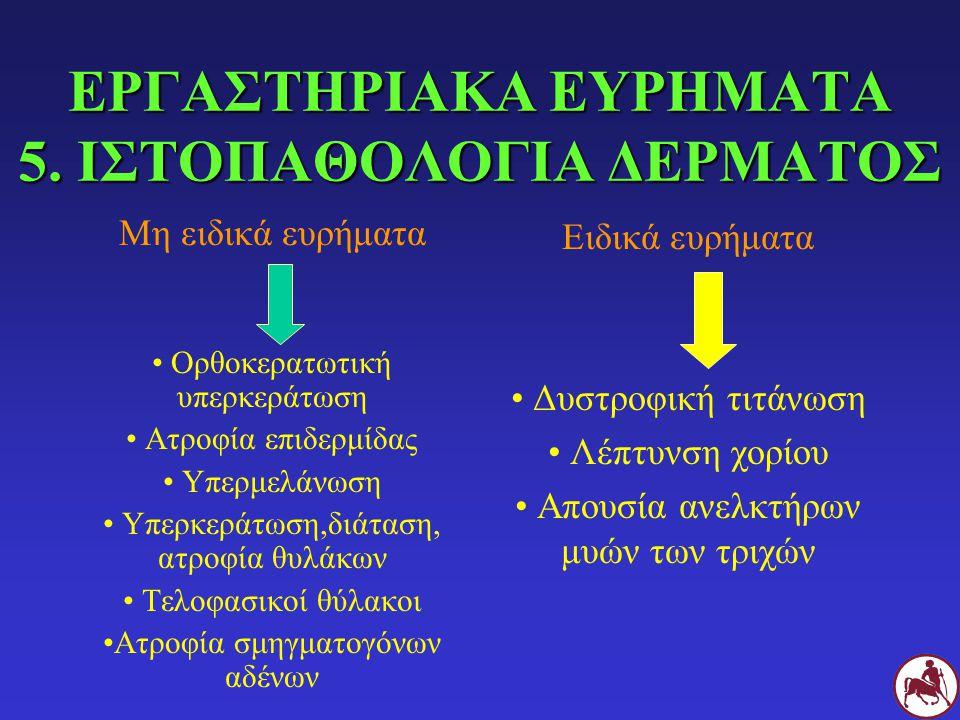 ΕΡΓΑΣΤΗΡΙΑΚΑ ΕΥΡΗΜΑΤΑ 5.