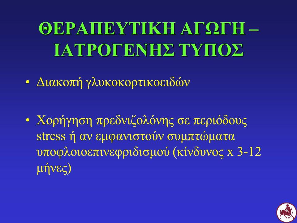 ΘΕΡΑΠΕΥΤΙΚΗ ΑΓΩΓΗ – ΙΑΤΡΟΓΕΝΗΣ ΤΥΠΟΣ Διακοπή γλυκοκορτικοειδών Χορήγηση πρεδνιζολόνης σε περιόδους stress ή αν εμφανιστούν συμπτώματα υποφλοιοεπινεφριδισμού (κίνδυνος x 3-12 μήνες)