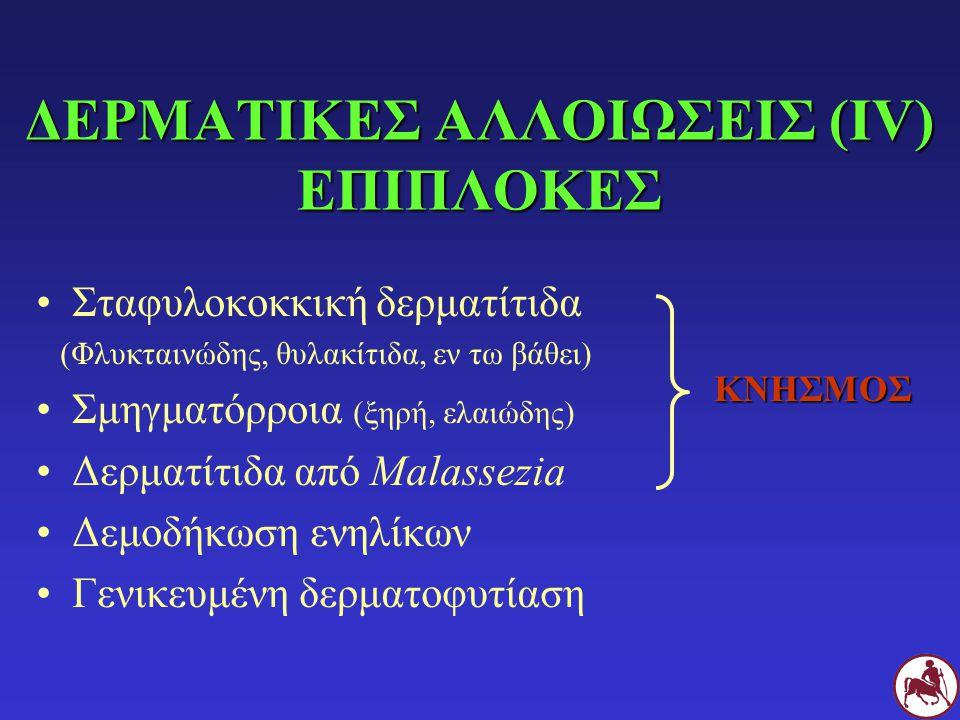ΔΕΡΜΑΤΙΚΕΣ ΑΛΛΟΙΩΣΕΙΣ (ΙV) ΕΠΙΠΛΟΚΕΣ Σταφυλοκοκκική δερματίτιδα (Φλυκταινώδης, θυλακίτιδα, εν τω βάθει) Σμηγματόρροια (ξηρή, ελαιώδης) Δερματίτιδα από