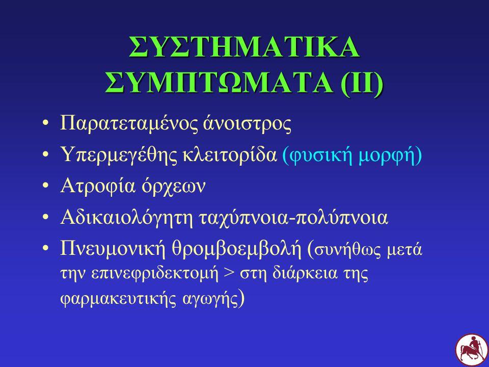 ΣΥΣΤΗΜΑΤΙΚΑ ΣΥΜΠΤΩΜΑΤΑ (ΙΙ) Παρατεταμένος άνοιστρος Υπερμεγέθης κλειτορίδα (φυσική μορφή) Ατροφία όρχεων Αδικαιολόγητη ταχύπνοια-πολύπνοια Πνευμονική