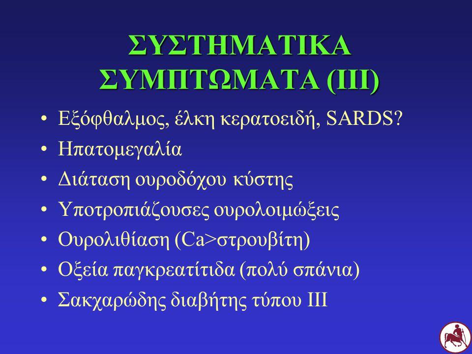 ΣΥΣΤΗΜΑΤΙΚΑ ΣΥΜΠΤΩΜΑΤΑ (ΙΙΙ) Εξόφθαλμος, έλκη κερατοειδή, SARDS? Ηπατομεγαλία Διάταση ουροδόχου κύστης Υποτροπιάζουσες ουρολοιμώξεις Ουρολιθίαση (Ca>σ