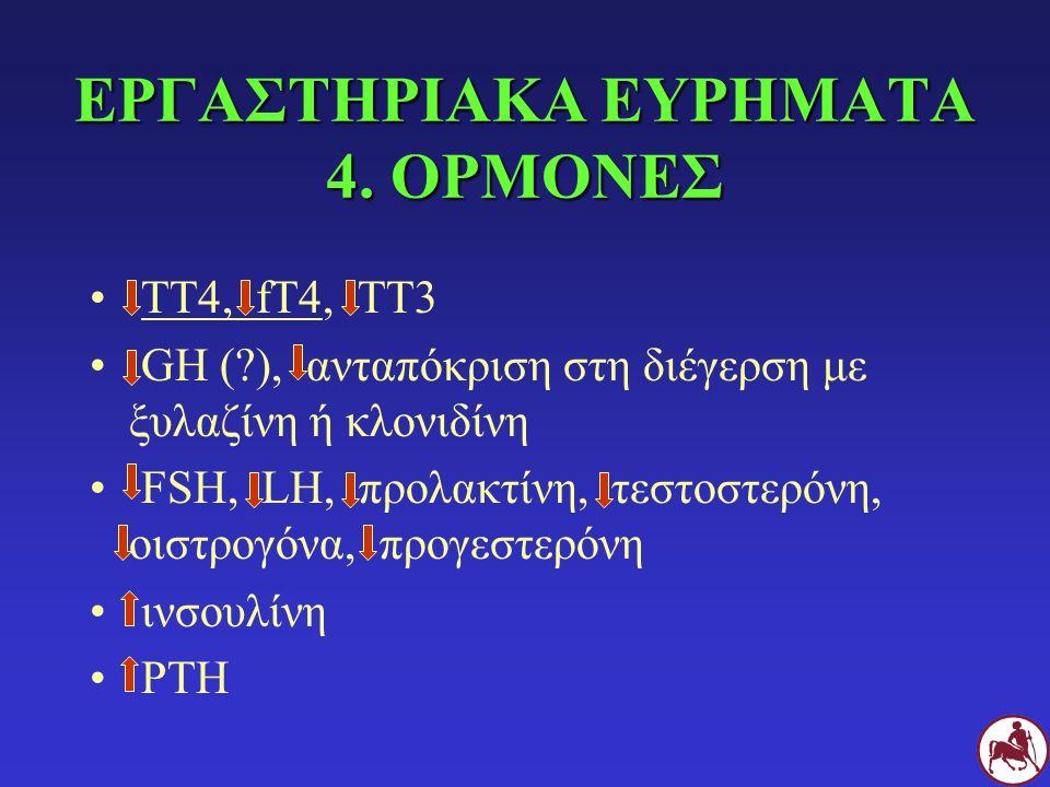 ΕΡΓΑΣΤΗΡΙΑΚΑ ΕΥΡΗΜΑΤΑ 4. ΟΡΜΟΝΕΣ TT4, fT4, TT3 GH (?), ανταπόκριση στη διέγερση με ξυλαζίνη ή κλονιδίνη FSH, LH, προλακτίνη, τεστοστερόνη, οιστρογόνα,