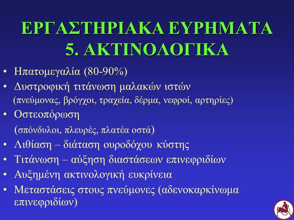 ΕΡΓΑΣΤΗΡΙΑΚΑ ΕΥΡΗΜΑΤΑ 5. ΑΚΤΙΝΟΛΟΓΙΚΑ Ηπατομεγαλία (80-90%) Δυστροφική τιτάνωση μαλακών ιστών (πνεύμονας, βρόγχοι, τραχεία, δέρμα, νεφροί, αρτηρίες) Ο