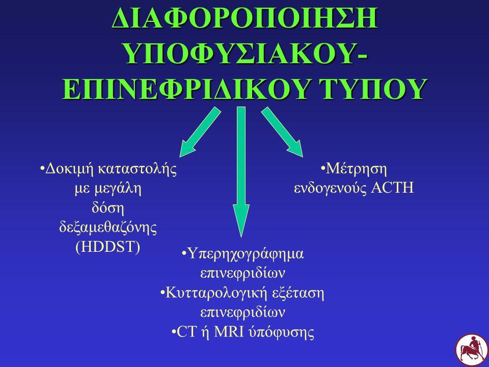 ΔΙΑΦΟΡΟΠΟΙΗΣΗ ΥΠΟΦΥΣΙΑΚΟΥ- ΕΠΙΝΕΦΡΙΔΙΚΟΥ ΤΥΠΟΥ Δοκιμή καταστολής με μεγάλη δόση δεξαμεθαζόνης (HDDST) Υπερηχογράφημα επινεφριδίων Κυτταρολογική εξέτασ