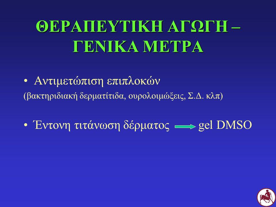ΘΕΡΑΠΕΥΤΙΚΗ ΑΓΩΓΗ – ΓΕΝΙΚΑ ΜΕΤΡΑ Αντιμετώπιση επιπλοκών (βακτηριδιακή δερματίτιδα, ουρολοιμώξεις, Σ.Δ. κλπ) Έντονη τιτάνωση δέρματος gel DMSO