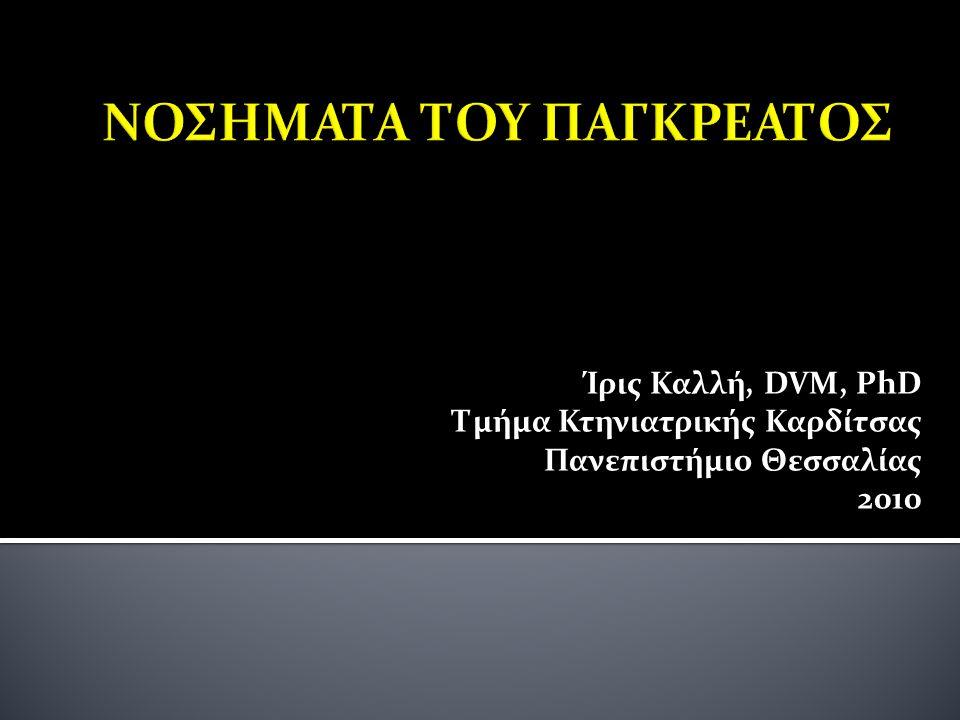 Εργαστηριακά ευρήματα  Αιματοκρίτης ↑ ή ↓  Λευκοκυττάρωση (Ώριμη ουδετεροφιλία, κλίση αριστερά)  Θρομβοκυτταροπενία  Αζωθαιμία ( διαφοροποίηση προνεφρικής-νεφρικής αζωθαιμίας )  ↑ ALT  ↑ ALP  ↑ Ολική χολερυθρίνη ( απόφραξη χοληδόχου πόρου )  ↑ Τριγλυκερίδια, χολοστερόλη  ↑ Γλυκόζη ( Stress, ↑ γλυκαγόνης )  ↓ Λευκωματίνες ( ↑ διαπερατότητα τριχοειδών )  ↓ Συγκέντρωση Ca ( μεταφορά εντός μαλακών ιστών )  Ηλεκτρολυτικές διαταραχές  Ανάλυση ούρου πρωτεάσεςΗπατοκυτταρική νέκρωση ( ↑ ή ↓ κάλιο )