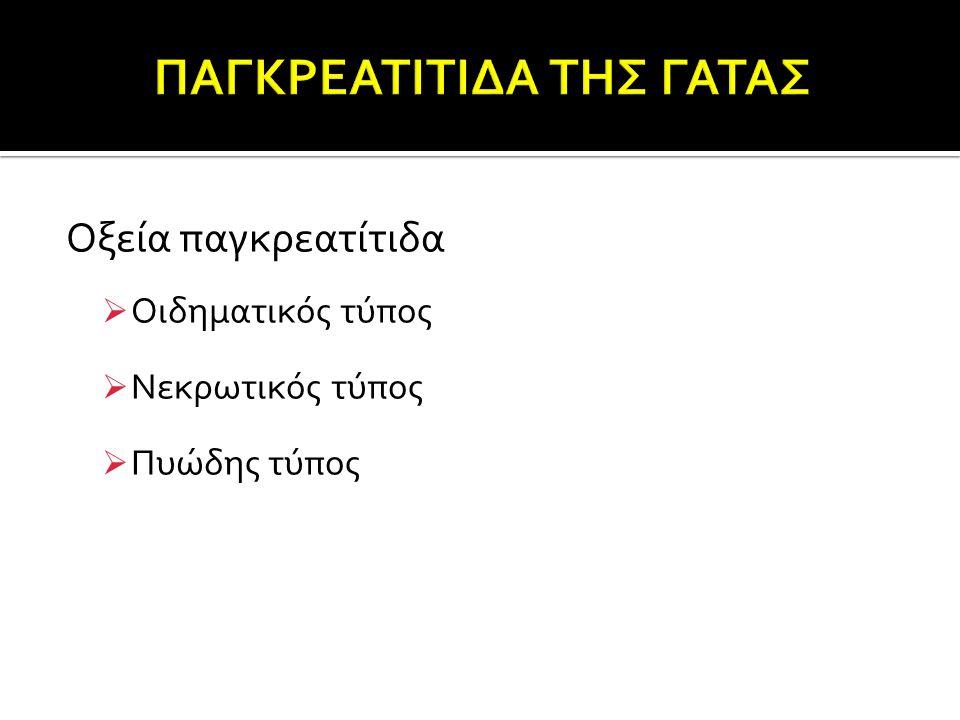 Οξεία παγκρεατίτιδα  Οιδηματικός τύπος  Νεκρωτικός τύπος  Πυώδης τύπος