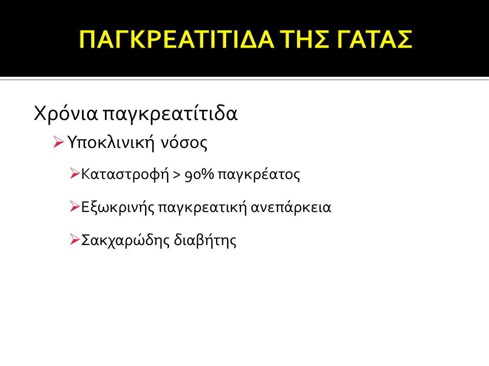 Χρόνια παγκρεατίτιδα  Υποκλινική νόσος  Καταστροφή > 90% παγκρέατος  Εξωκρινής παγκρεατική ανεπάρκεια  Σακχαρώδης διαβήτης