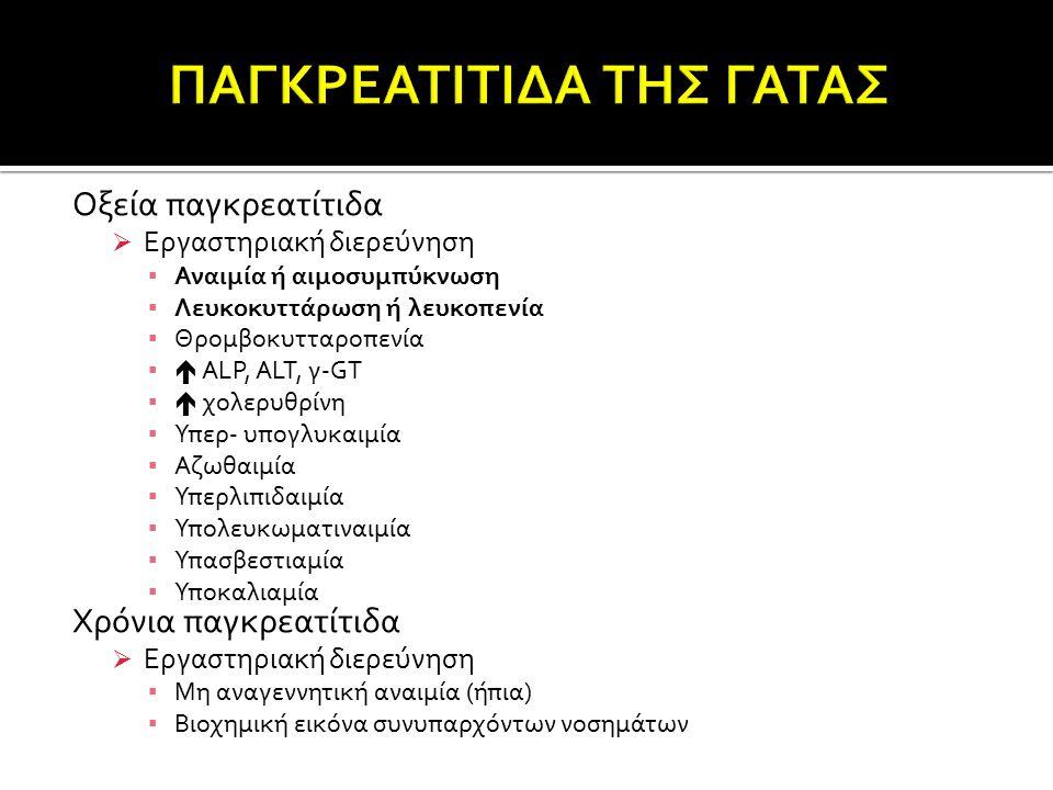Οξεία παγκρεατίτιδα  Εργαστηριακή διερεύνηση ▪ Αναιμία ή αιμοσυμπύκνωση ▪ Λευκοκυττάρωση ή λευκοπενία ▪ Θρομβοκυτταροπενία ▪  ALP, ALT, γ-GT ▪  χολ