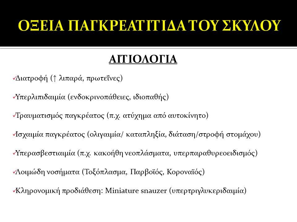 ΑΙΤΙΟΛΟΓΙΑ Διατροφή ( ↑ λιπαρά, πρωτεΐνες) Υπερλιπιδαιμία (ενδοκρινοπάθειες, ιδιοπαθής) Τραυματισμός παγκρέατος (π.χ. ατύχημα από αυτοκίνητο) Ισχαιμία