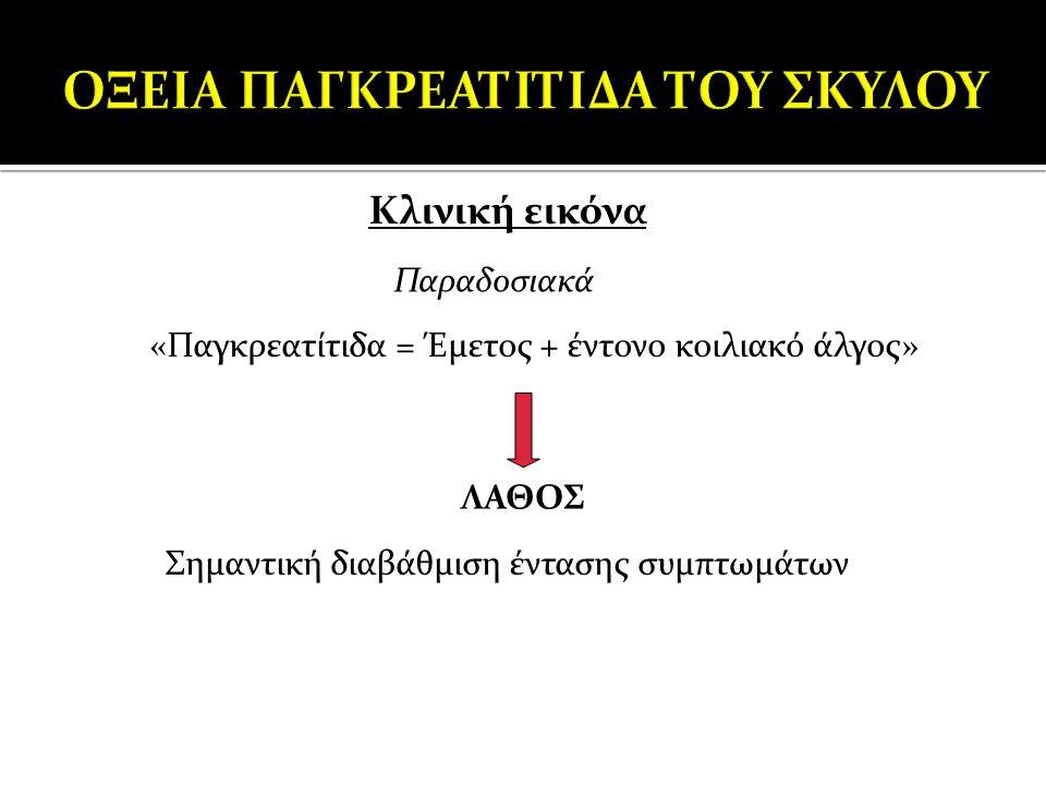 Kλινική εικόνα Ανορεξία Κατάπτωση Εμετός (+/- αιματέμεση) Πυρετός Διάρροια λεπτού ή / και παχέος εντέρου Ίκτερος (αποφρακτικός) Ασκίτης (συνήθως μη σηπτικό εξίδρωμα) Οξεία κοιλία (πρόσθια κοιλία) Ενδοκοιλιακή μάζα στη πρόσθια κοιλία(απόστημα, ψευδοκύστη) Καταπληξία Αιμορραγική διάθεση (σύνδρομο διάχυτης ενδοαγγειακής πήξης, έντονη θρομβοκυτταροπενία)
