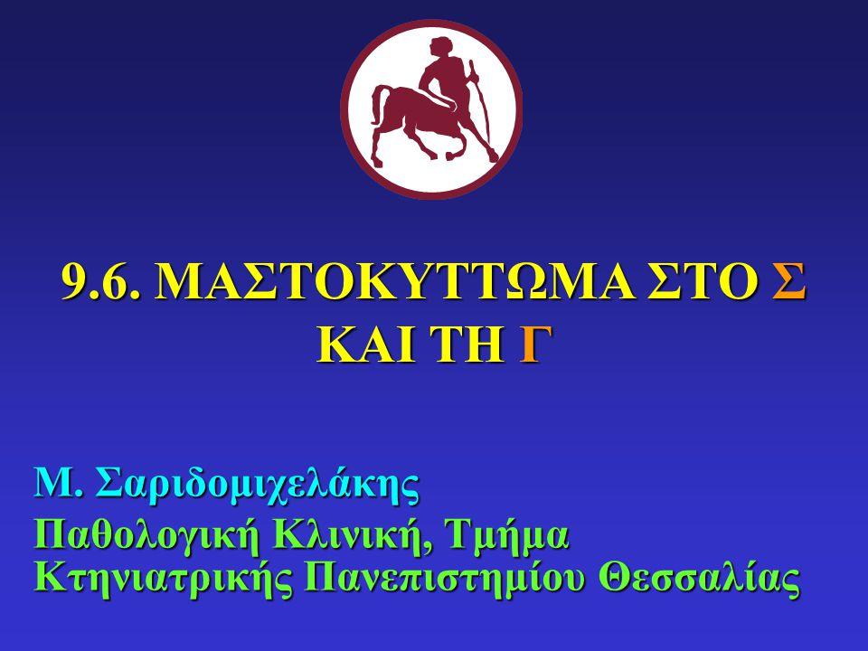 Μ.Σαριδομιχελάκης Παθολογική Κλινική, Τμήμα Κτηνιατρικής Πανεπιστημίου Θεσσαλίας 9.6.