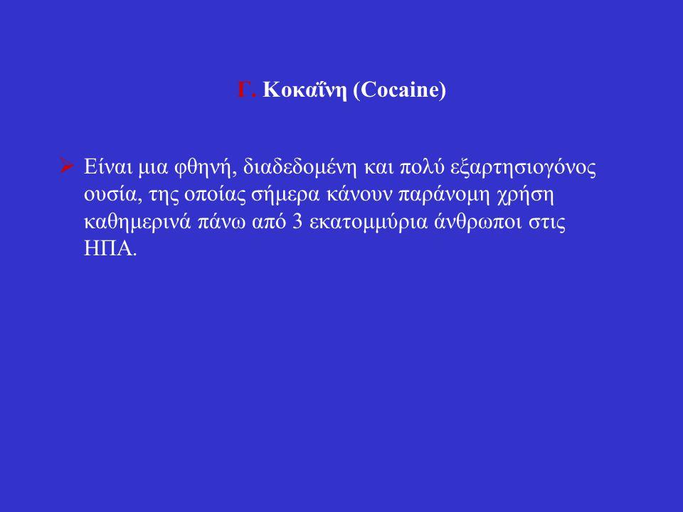 Γ. Κοκαΐνη (Cocaine)  Είναι μια φθηνή, διαδεδομένη και πολύ εξαρτησιογόνος ουσία, της οποίας σήμερα κάνουν παράνομη χρήση καθημερινά πάνω από 3 εκατο