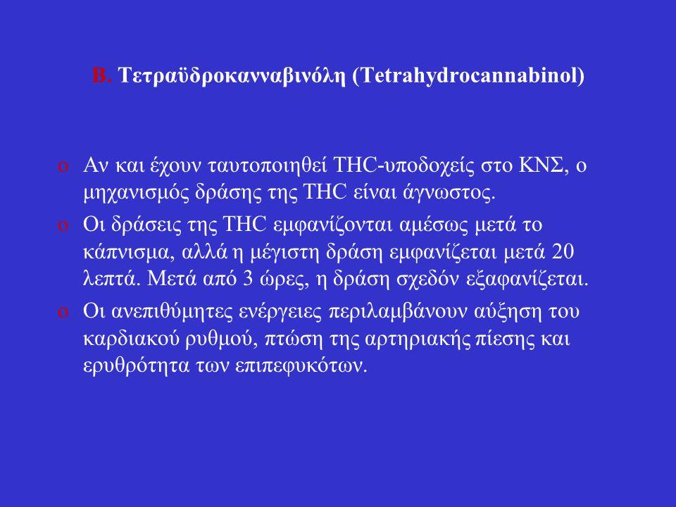 Β. Τετραϋδροκανναβινόλη (Tetrahydrocannabinol) oΑν και έχουν ταυτοποιηθεί ΤΗC-υποδοχείς στο ΚΝΣ, ο μηχανισμός δράσης της THC είναι άγνωστος. oΟι δράσε
