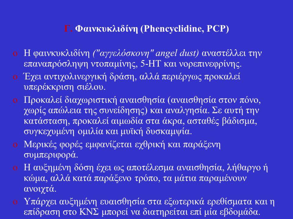 Γ. Φαινκυκλιδίνη (Phencyclidine, PCP) oΗ φαινκυκλιδίνη (