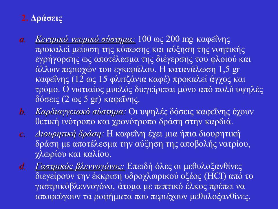 2. Δράσεις a.Κεντρικό νευρικό σύστημα: a.Κεντρικό νευρικό σύστημα: 100 ως 200 mg καφεΐνης προκαλεί μείωση της κόπωσης και αύξηση της νοητικής εγρήγορσ
