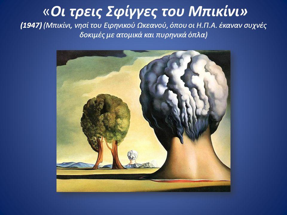 «Οι τρεις Σφίγγες του Μπικίνι» (1947) (Μπικίνι, νησί του Ειρηνικού Ωκεανού, όπου οι Η.Π.Α.