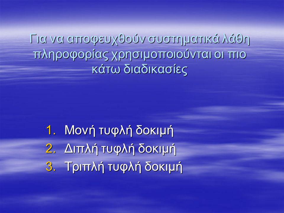 Για να αποφευχθούν συστηματικά λάθη πληροφορίας χρησιμοποιούνται οι πιο κάτω διαδικασίες 1.Μονή τυφλή δοκιμή 2.Διπλή τυφλή δοκιμή 3.Τριπλή τυφλή δοκιμή