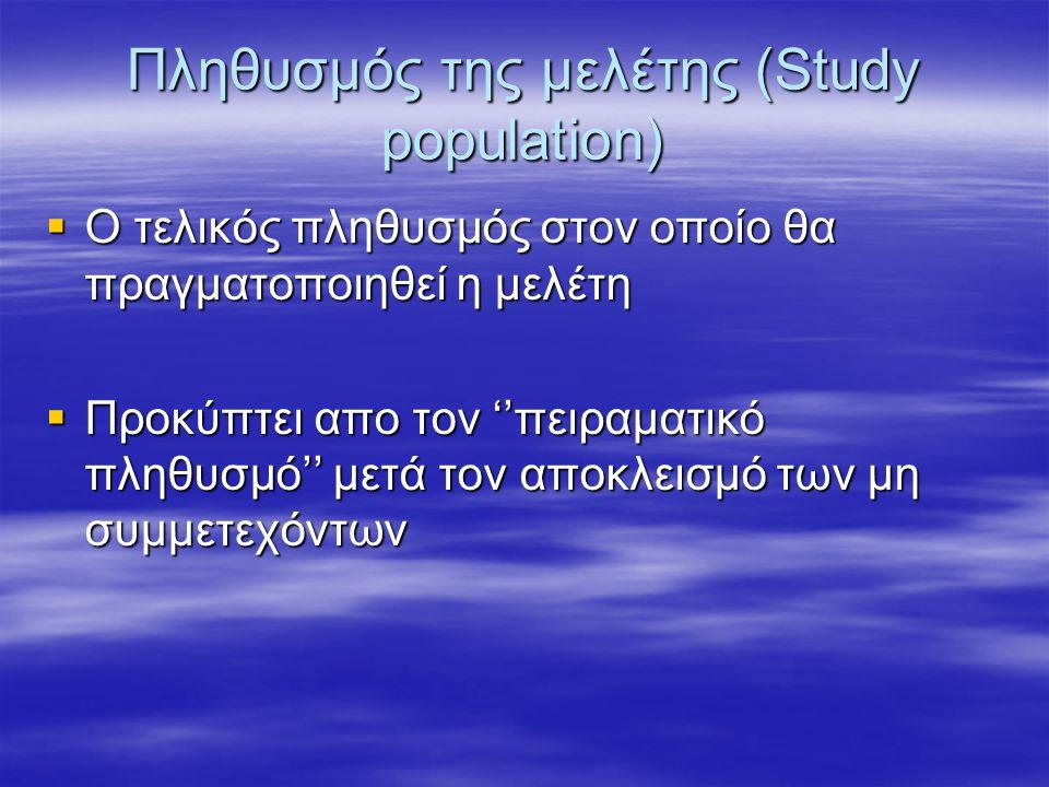 Πληθυσμός της μελέτης (Study population)  O τελικός πληθυσμός στον οποίο θα πραγματοποιηθεί η μελέτη  Προκύπτει απο τον ''πειραματικό πληθυσμό'' μετά τον αποκλεισμό των μη συμμετεχόντων