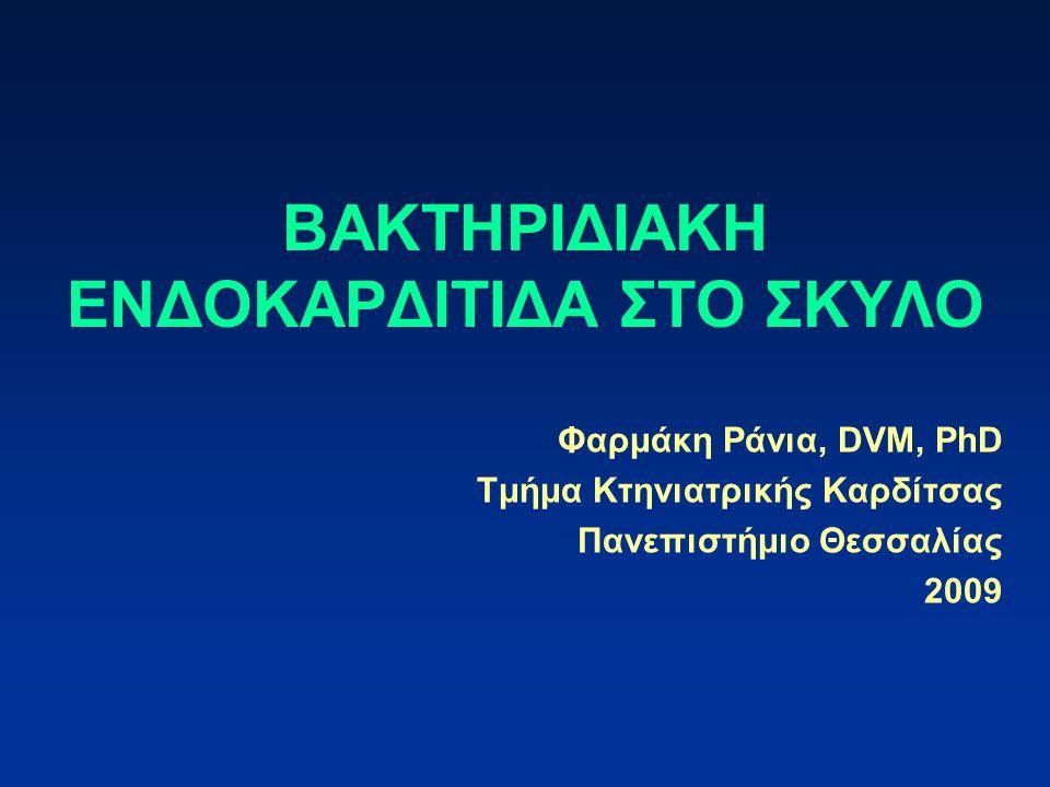 ΒΑΚΤΗΡΙΔΙΑΚΗ ΕΝΔΟΚΑΡΔΙΤΙΔΑ ΣΤΟ ΣΚΥΛΟ Φαρμάκη Ράνια, DVM, PhD Τμήμα Κτηνιατρικής Καρδίτσας Πανεπιστήμιο Θεσσαλίας 2009