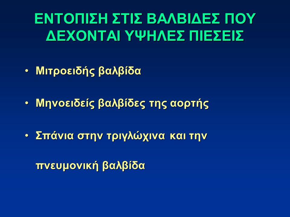 ΕΝΤΟΠΙΣΗ ΣΤΙΣ ΒΑΛΒΙΔΕΣ ΠΟΥ ΔΕΧΟΝΤΑΙ ΥΨΗΛΕΣ ΠΙΕΣΕΙΣ Μιτροειδής βαλβίδαΜιτροειδής βαλβίδα Μηνοειδείς βαλβίδες της αορτήςΜηνοειδείς βαλβίδες της αορτής Σ