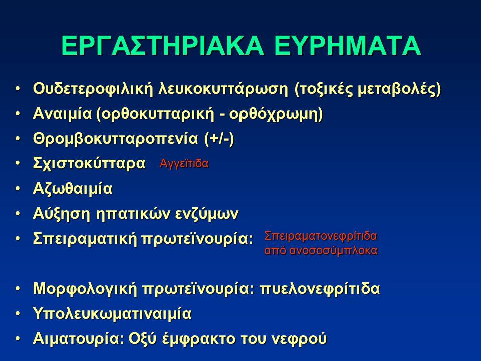 ΕΡΓΑΣΤΗΡΙΑΚΑ ΕΥΡΗΜΑΤΑ Ουδετεροφιλική λευκοκυττάρωση (τοξικές μεταβολές)Ουδετεροφιλική λευκοκυττάρωση (τοξικές μεταβολές) Αναιμία (ορθοκυτταρική - ορθό