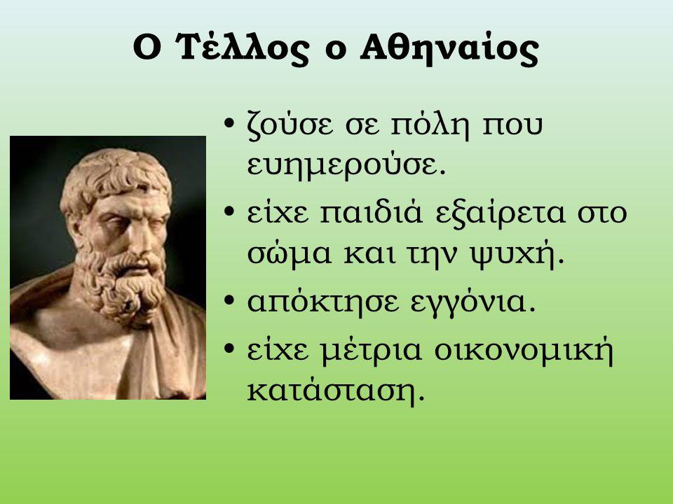 Όταν ο Αθηναίος νομοθέτης Σόλων ρωτήθηκε από το βασιλιά Κροίσο για το αν υπήρξε άνθρωπος πιο ευτυχισμένος από τον ίδιο, ο σοφός Έλληνας του απάντησε:  ο Τέλλος ο Αθηναίος και  τα αδέρφια Κλέοβης και Βίτων.