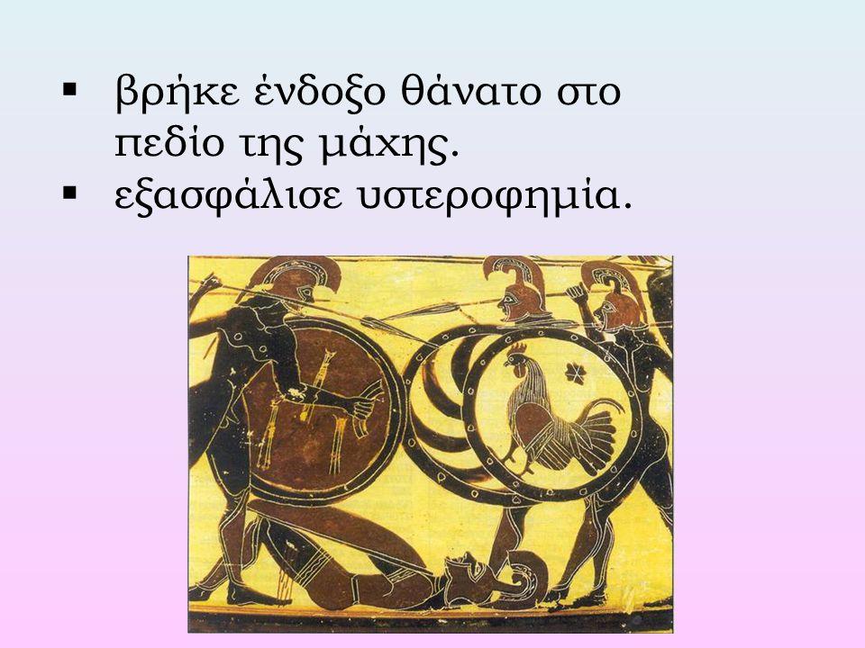 Ο Τέλλος ο Αθηναίος ζούσε σε πόλη που ευημερούσε.είχε παιδιά εξαίρετα στο σώμα και την ψυχή.